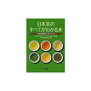 発売日:2008年11月 / ジャンル:実用・ホビー / フォーマット:本 / 出版社:日本茶インス...