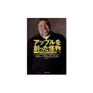 発売日:2008年11月 / ジャンル:ビジネス・経済 / フォーマット:本 / 出版社:ダイヤモン...