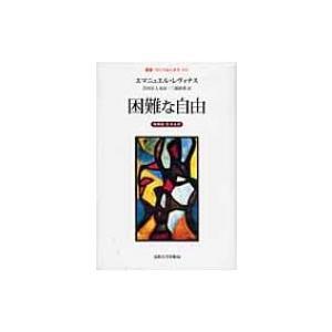発売日:2008年12月 / ジャンル:哲学・歴史・宗教 / フォーマット:全集・双書 / 出版社:...