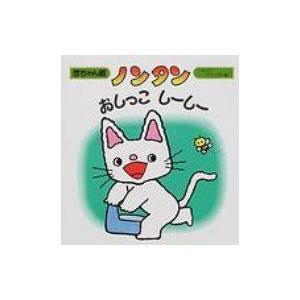 発売日:1987年08月 / ジャンル:文芸 / フォーマット:絵本 / 出版社:偕成社 / 発売国...