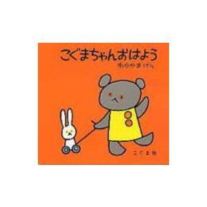 発売日:1970年10月 / ジャンル:文芸 / フォーマット:絵本 / 出版社:こぐま社 / 発売...