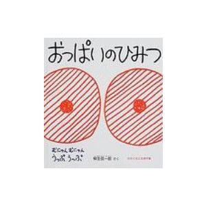 おっぱいのひみつ / 柳生弦一郎 〔絵本〕
