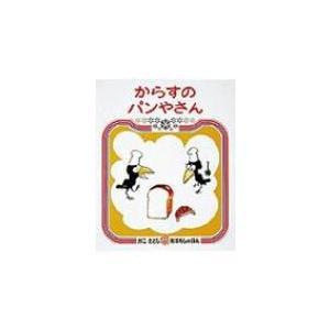 発売日:1973年09月 / ジャンル:文芸 / フォーマット:絵本 / 出版社:偕成社 / 発売国...
