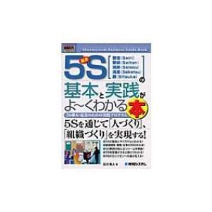 図解入門ビジネス 最新5Sの基本と実践がよーくわかる本 How‐nual Business Guide Book / 石川秀人  〔本〕|hmv
