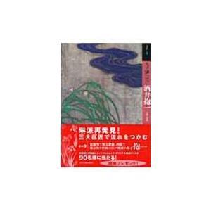 もっと知りたい酒井抱一 生涯と作品 アート・ビギナーズ・コレクション / 玉虫敏子  〔本〕|hmv