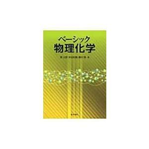 ベーシック物理化学 / 原公彦  〔本〕|hmv