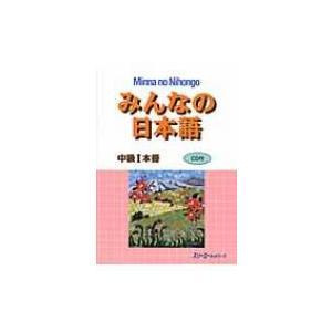 発売日:2008年11月 / ジャンル:語学・教育・辞書 / フォーマット:本 / 出版社:スリーエ...