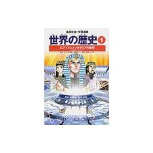 世界の歴史 1 集英社版・学習漫画 全面新版 / 本村凌二  〔全集・双書〕|hmv