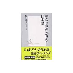 発売日:2004年01月 / ジャンル:語学・教育・辞書 / フォーマット:新書 / 出版社:集英社...