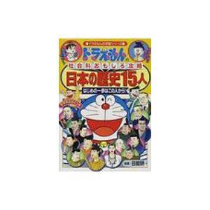 ドラえもんの社会科おもしろ攻略 日本の歴史15人 ドラえもんの学習シリーズ / 書籍  〔全集・双書〕|hmv