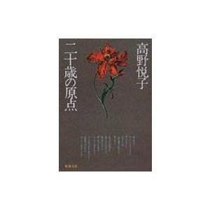 発売日:2003年05月 / ジャンル:文芸 / フォーマット:文庫 / 出版社:新潮社 / 発売国...