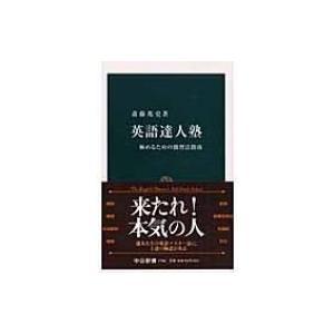 発売日:2003年06月 / ジャンル:語学・教育・辞書 / フォーマット:新書 / 出版社:中央公...