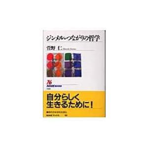 ジンメル・つながりの哲学 NHKブックス / 菅野仁  〔全集・双書〕 hmv