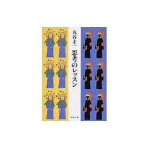 発売日:2002年10月 / ジャンル:文芸 / フォーマット:文庫 / 出版社:文藝春秋 / 発売...