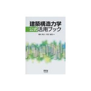 建築構造力学公式活用ブック / 植村典人  〔本〕|hmv