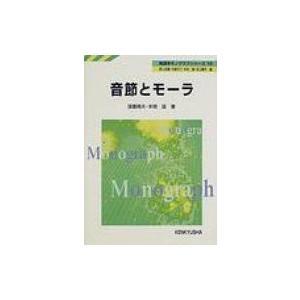 音節とモーラ 英語学モノグラフシリーズ / 窪薗晴夫  〔全集・双書〕|hmv