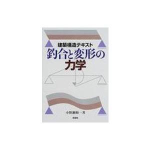 建築構造テキスト 釣合と変形の力学 / 小野瀬順一  〔本〕 hmv