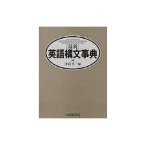 「最新」英語構文事典 / 中島平三  〔辞書・辞典〕|hmv
