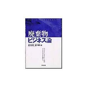 廃棄物ビジネス論 ウェイスト・マネジメント社のビジネスモデルを通して / 長沢伸也  〔本〕|hmv