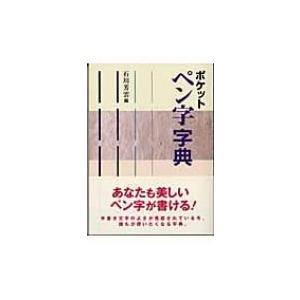 発売日:2003年05月 / ジャンル:アート・エンタメ / フォーマット:辞書・辞典 / 出版社:...