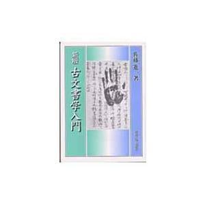 古文書学入門 新版 新装版 / 佐藤進一(日本史)  〔本〕
