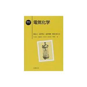 電気化学 基礎化学コース / 渡辺正(化学)  〔全集・双書〕