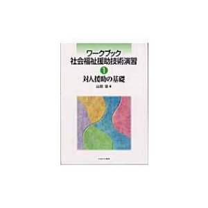 ワークブック 社会福祉援助技術演習 1 対人援助の基礎 / 山田容 〔全集・双書〕