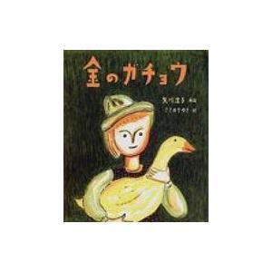 金のガチョウ 絵本・グリム童話 / 矢川澄子  〔絵本〕