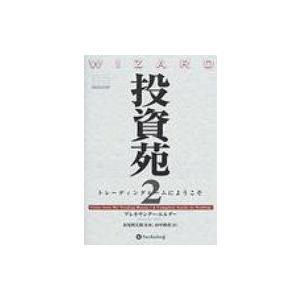 発売日:2003年08月 / ジャンル:ビジネス・経済 / フォーマット:本 / 出版社:パンローリ...