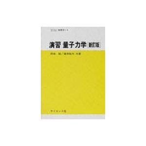 演習 量子力学 セミナーライブラリ物理学 / 岡崎誠  〔全集・双書〕|hmv