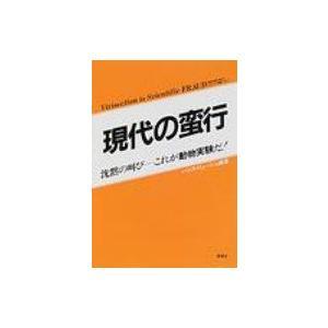 発売日:2001年05月 / ジャンル:社会・政治 / フォーマット:本 / 出版社:動物実験廃止・...