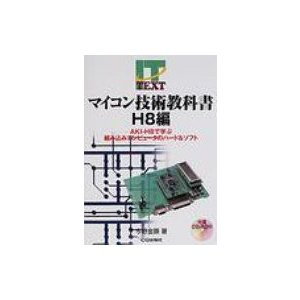 マイコン技術教科書 H8編 AKI‐H8で学ぶ組み込みコンピュータのハード & ソフト / 今野金顕...