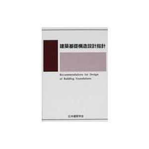 建築基礎構造設計指針 / 日本建築学会  〔本〕|hmv