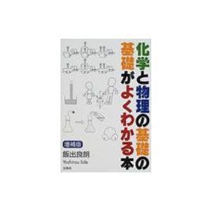 化学と物理の基礎の基礎がよくわかる本 増補版 / 飯出良朗  〔本〕|hmv