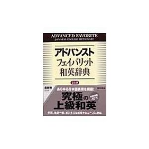 アドバンスト フェイバリット和英辞典 / 浅野博  〔辞書・辞典〕|hmv