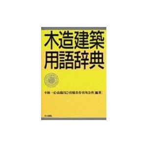 木造建築用語辞典 / 小林一元  〔辞書・辞典〕 hmv