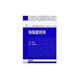 情報量規準 シリーズ・予測と発見の科学 / 小西貞則  〔全集・双書〕