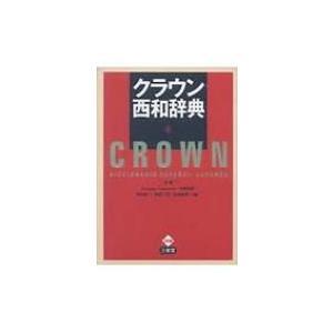 クラウン西和辞典 / 原誠  〔辞書・辞典〕|hmv