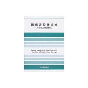 鋼構造設計規準 許容応力度設計法 / 日本建築学会  〔本〕|hmv