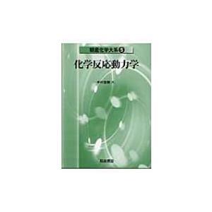発売日:2004年11月 / ジャンル:物理・科学・医学 / フォーマット:全集・双書 / 出版社:...