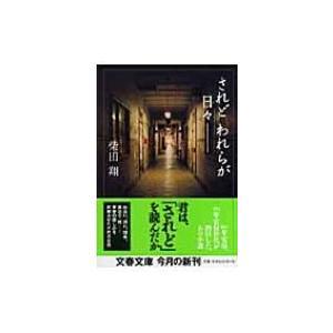 発売日:2007年11月 / ジャンル:文芸 / フォーマット:文庫 / 出版社:文藝春秋 / 発売...