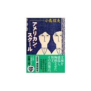 発売日:2008年01月 / ジャンル:文芸 / フォーマット:文庫 / 出版社:新潮社 / 発売国...