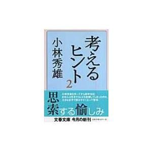 考えるヒント 2 文春文庫 / 小林秀雄(文芸評論家)  〔文庫〕|hmv