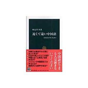 発売日:2007年01月 / ジャンル:語学・教育・辞書 / フォーマット:新書 / 出版社:中央公...