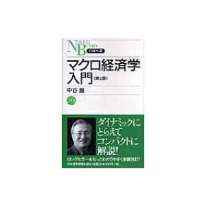 マクロ経済学入門 日経文庫 / 中谷巌  〔新書〕 hmv