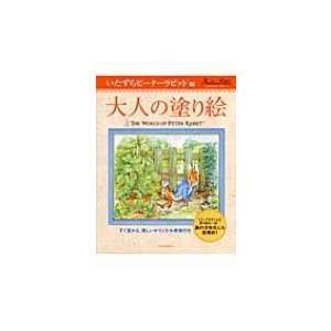 発売日:2007年02月 / ジャンル:アート・エンタメ / フォーマット:本 / 出版社:河出書房...
