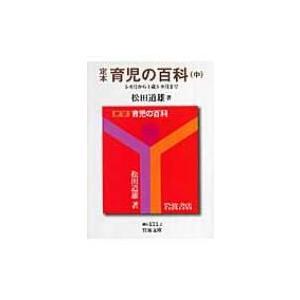 発売日:2008年01月 / ジャンル:実用・ホビー / フォーマット:文庫 / 出版社:岩波書店 ...