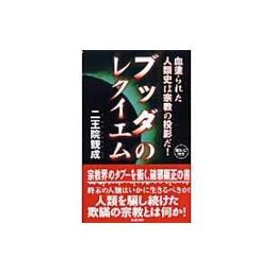 発売日:2006年12月 / ジャンル:哲学・歴史・宗教 / フォーマット:本 / 出版社:知道出版...