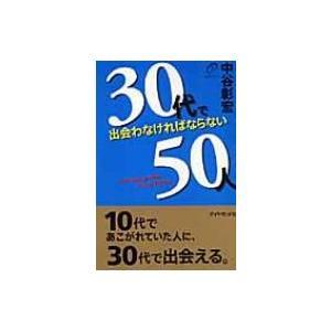 30代で出会わなければならない50人 / 中谷彰宏  〔本〕...