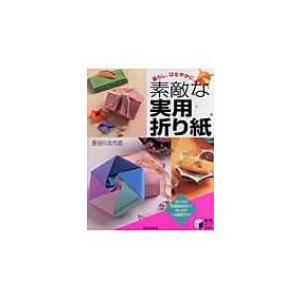 暮らし、はなやかに。素敵な実用折り紙 実用BEST BOOKS / 長谷川太市郎  〔本〕|hmv